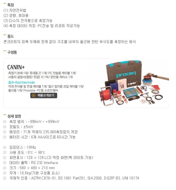 CANIN_제품특징.jpg