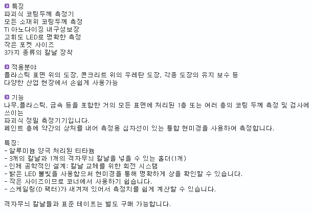 파괴식 도막_특징.jpg
