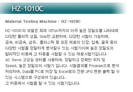 HZ-1010C 특징.jpg