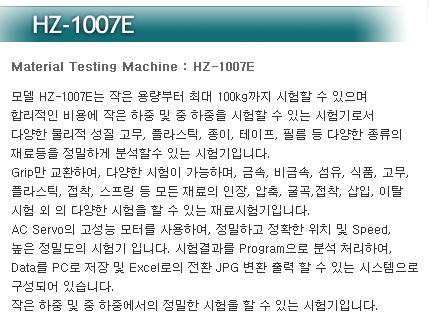 HZ-1007E 특징.jpg