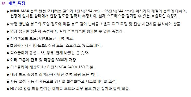 MINI-MAX_제품특징3_02.jpg